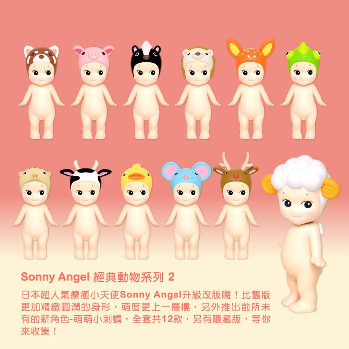 (複製)Sonny Angel|經典動物系列 Version.1 盒玩公仔 New(單入隨機款)