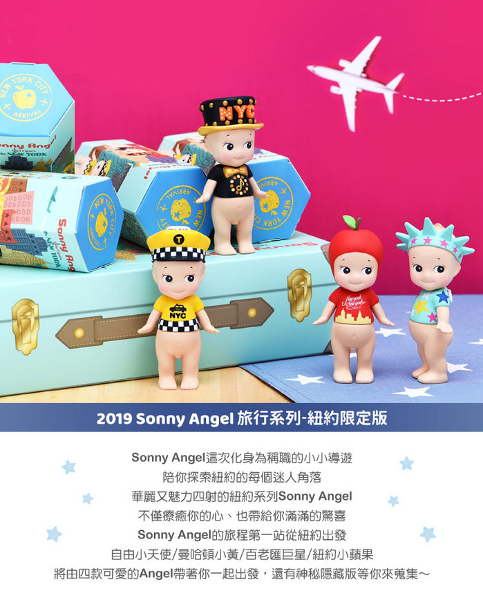 Sonny Angel|2019 旅行系列-紐約限定版(兩入隨機款)