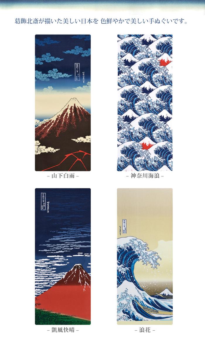 (複製)日本丸真 北齋典藏日式手巾-凱風快晴