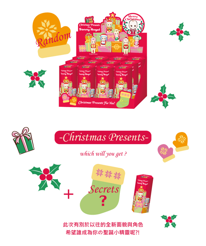 Sonny Angel|2020 Christmas 聖誕同樂會限量版公仔(盒裝12入)