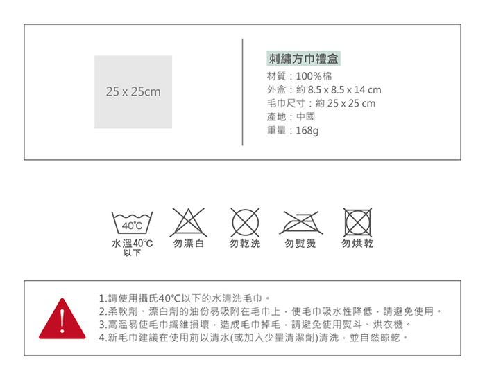 (複製)日本丸真|Moomin 刺繡方巾房子禮盒 綠
