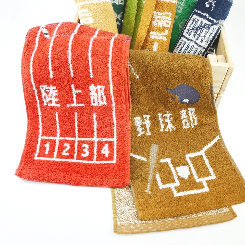 日本丸真|社團活動運動毛巾 足球社