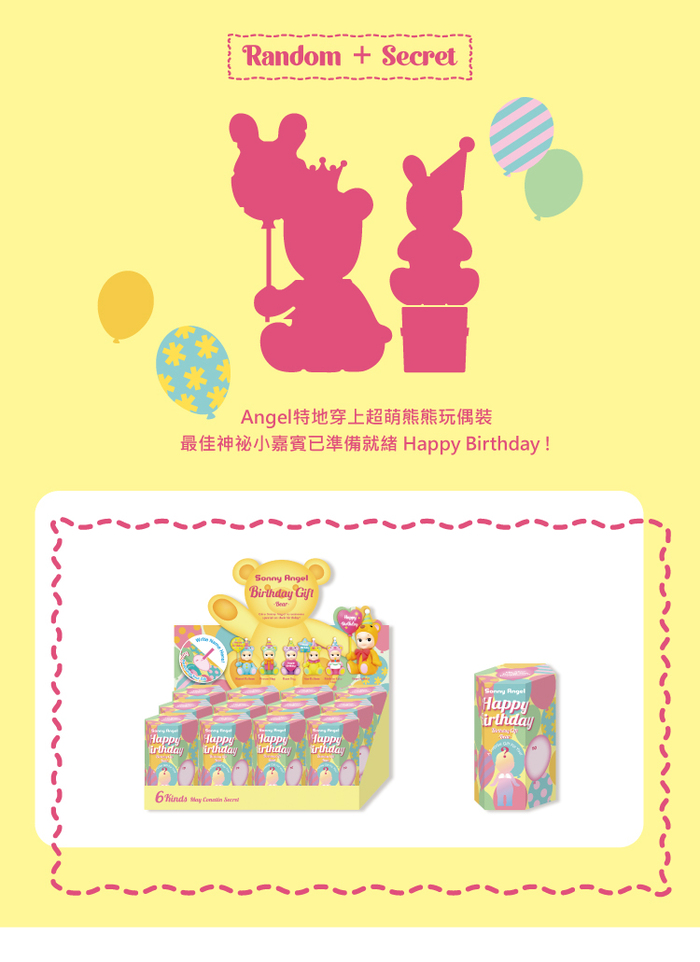 Sonny Angel| Bear 經典生日系列2 生日熊盒玩公仔(兩入隨機款)