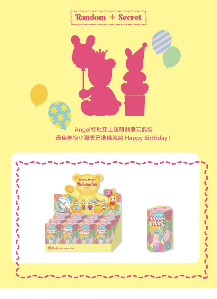 (複製)Sonny Angel| Bear 經典生日系列2 生日熊盒玩公仔(兩入隨機款)