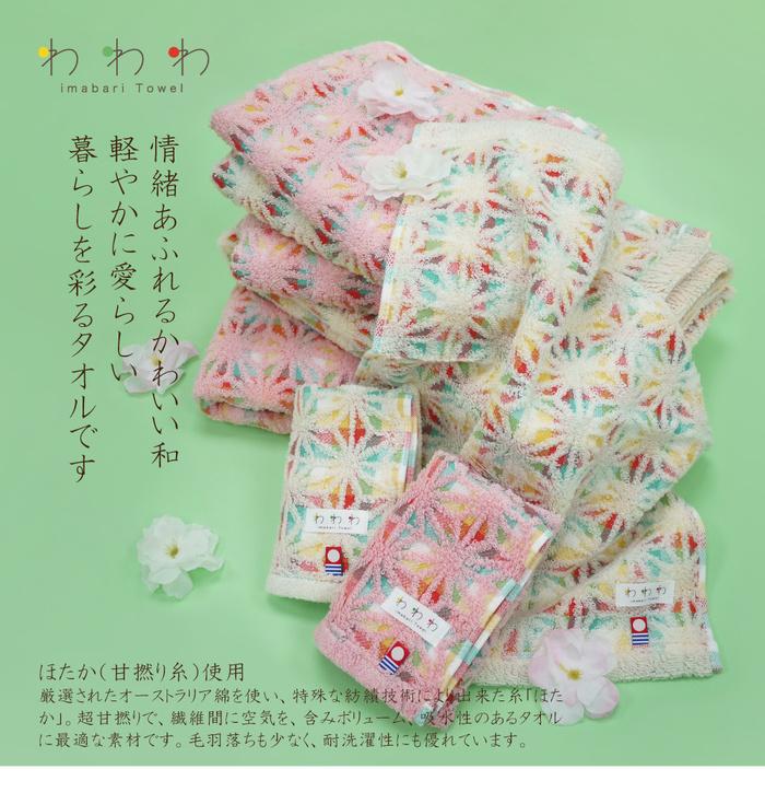 (複製)日本丸真 今治繽紛箭羽洗臉巾 米