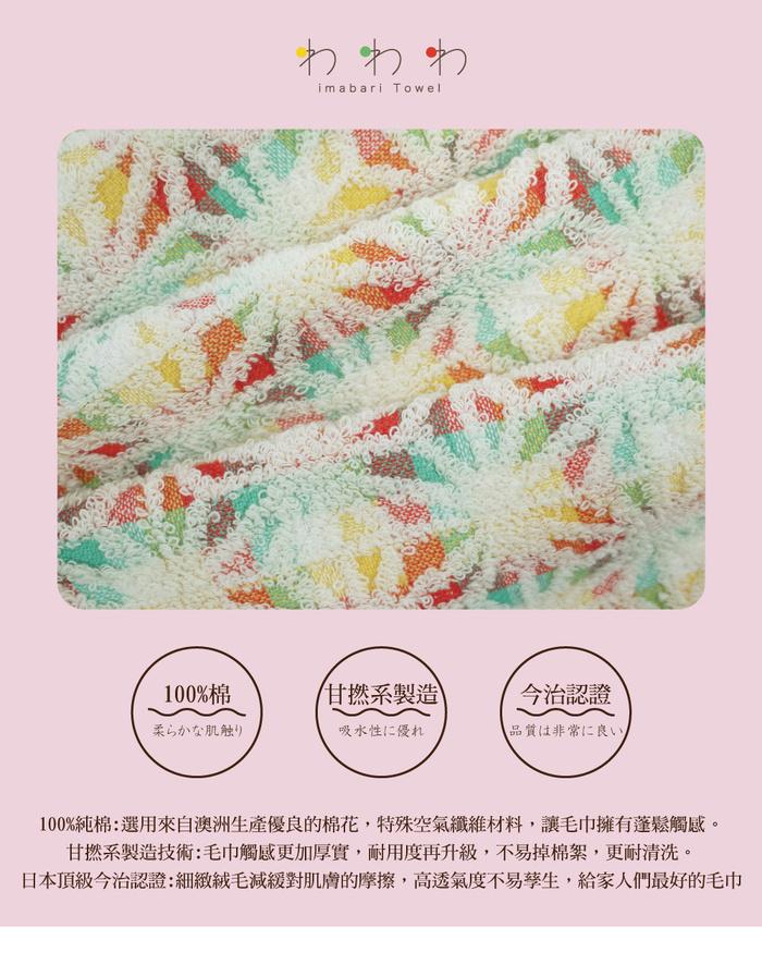 (複製)日本丸真|今治繽紛箭羽洗臉巾 米