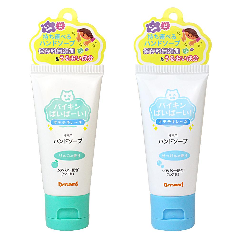 Dreams|乳木果油保濕洗手乳自然藍+蘋果綠 (兩入組)