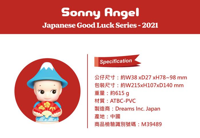 Sonny Angel|2021 Japanese 福運滿滿限量版公仔(盒裝12入)