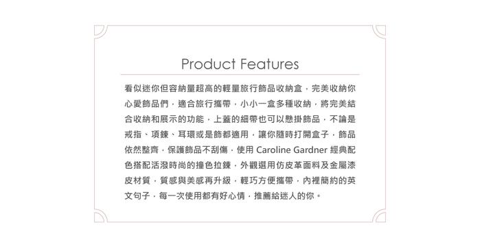 Caroline Gardner|輕量旅行飾品收納盒(小) 玫瑰金