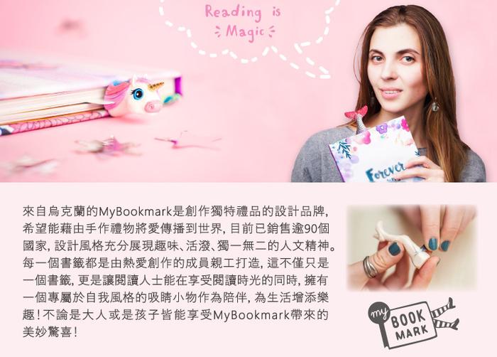 (複製)烏克蘭myBookmark|喜愛人類書籍的人魚書籤