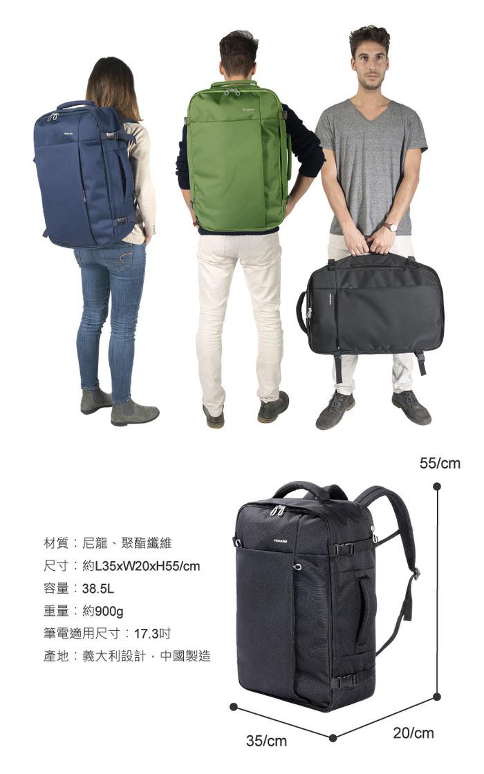 (複製)TUCANO|TUGO 超大容量旅行登機後背包-M