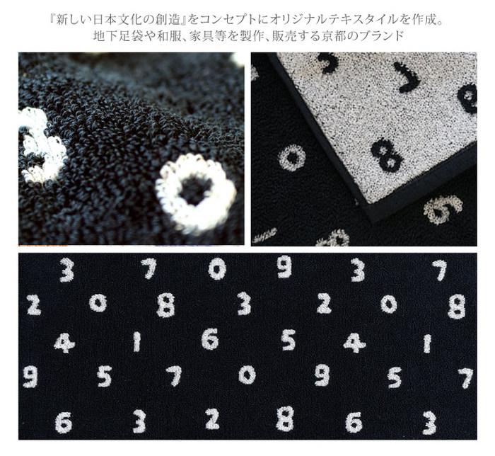 日本丸真 SOU SOU 京都新和風今治洗臉巾-SO-SU-U數字