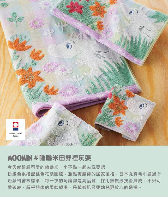(複製)日本丸真|Moomin 無撚紗浴巾-小不點田野裡玩耍