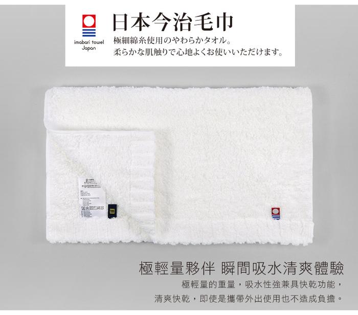(複製)日本丸真|頂級今治極輕量中空棉毛巾-米