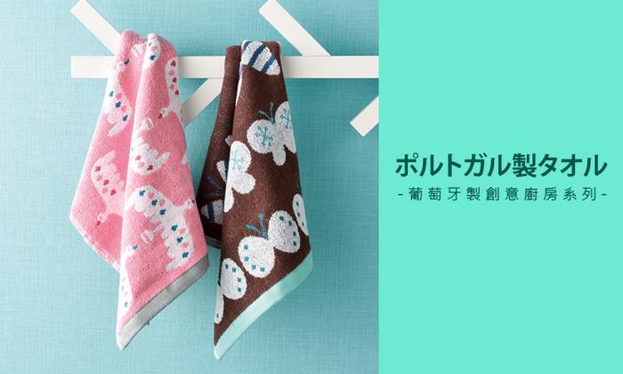日本丸真|葡萄牙製創意廚房洗臉巾-果醬