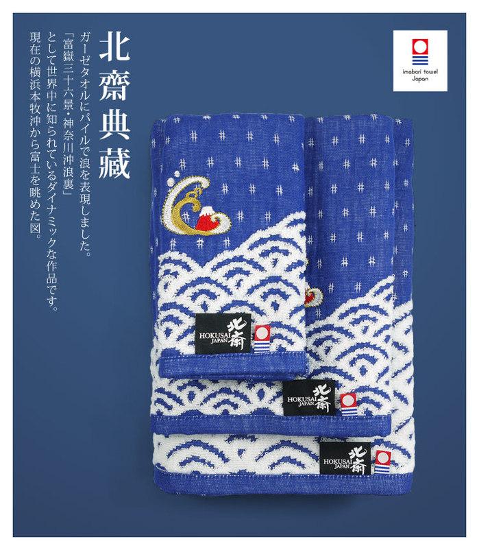 (複製)日本丸真|北齋新和風今治洗臉巾-神奈川沖浪(紅)