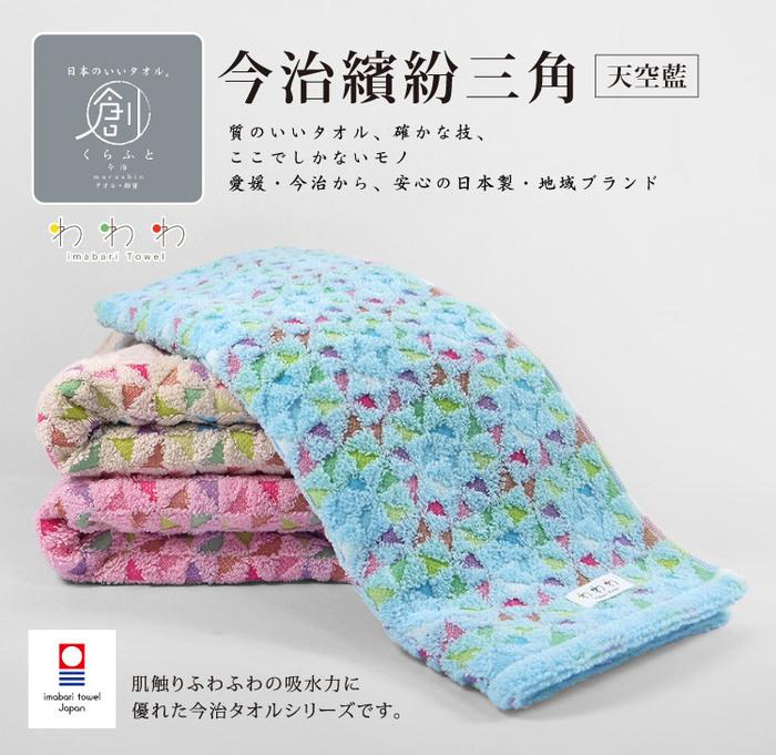 (複製)日本丸真 今治繽紛三角毛巾-桃粉色