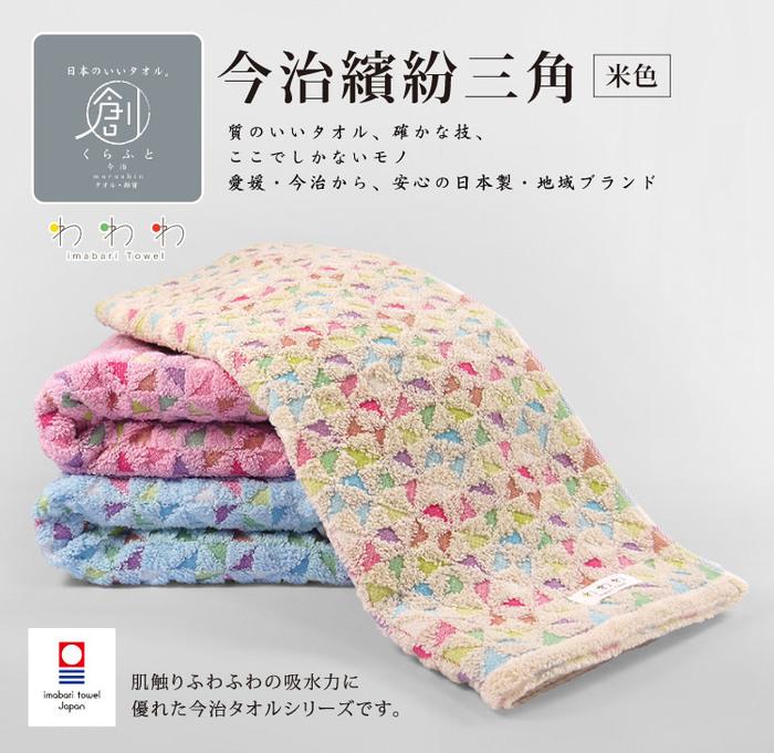 (複製)日本丸真|今治繽紛三角毛巾-天空藍