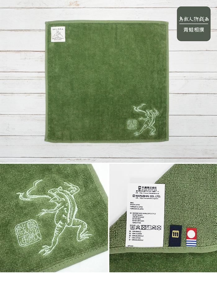 (複製)日本丸真|今治鳥獸戲畫蓬鬆吸水刺繡小方巾 兔子追逐