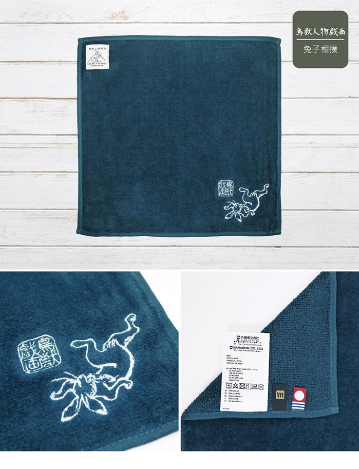(複製)日本丸真|今治鳥獸戲畫蓬鬆吸水刺繡小方巾 青蛙相撲
