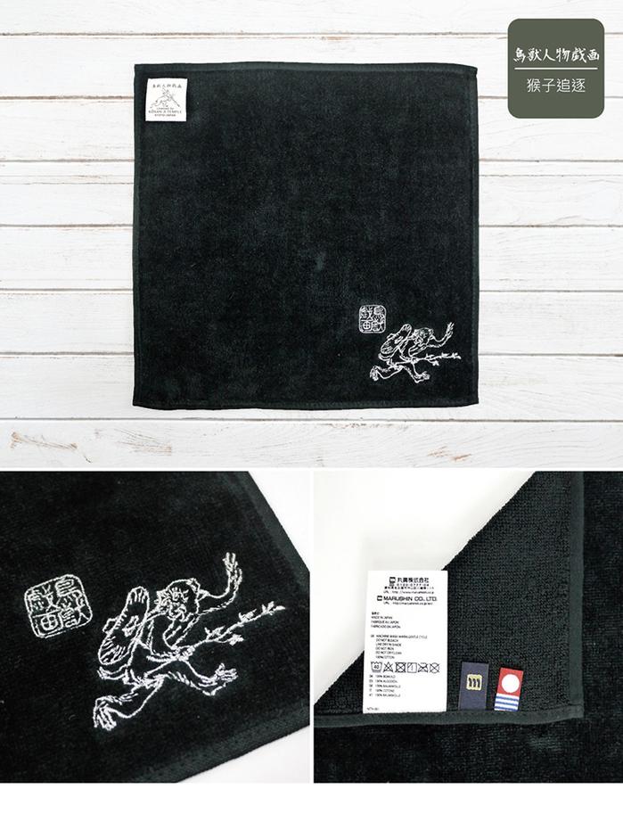 (複製)日本丸真|今治鳥獸戲畫蓬鬆吸水刺繡小方巾 兔子相撲
