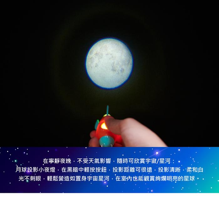 (複製)Dreams 太空火箭投射燈鑰匙圈 地球