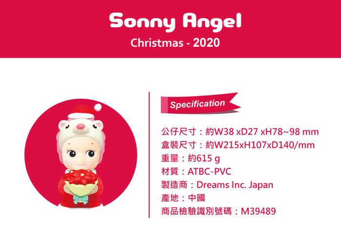 (複製)Sonny Angel 2020 Christmas 聖誕同樂會限量版公仔(兩入隨機款)