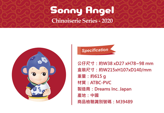 (複製)Sonny Angel 2020 chinoiserie 中華俏時尚限量版公仔(兩入隨機款)