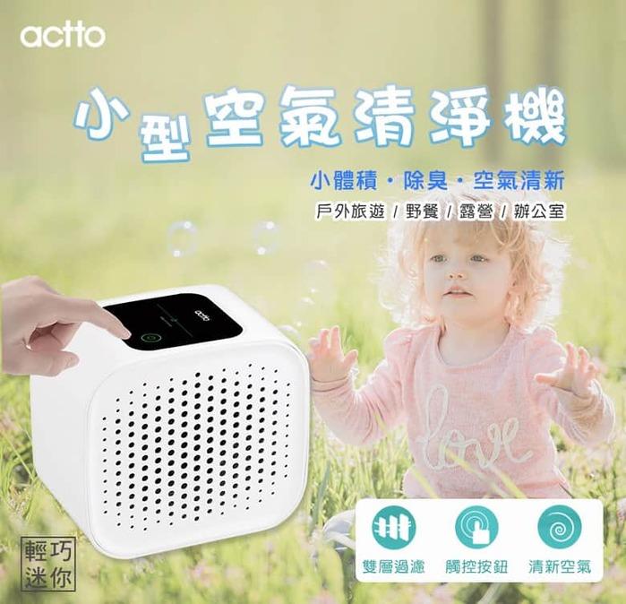 (複製)actto|輕巧時尚藍芽音響