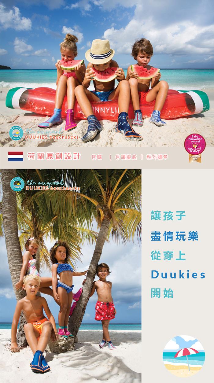 荷蘭Duukies|兒童戶外襪鞋/沙灘鞋-藍星星(1-12歲)