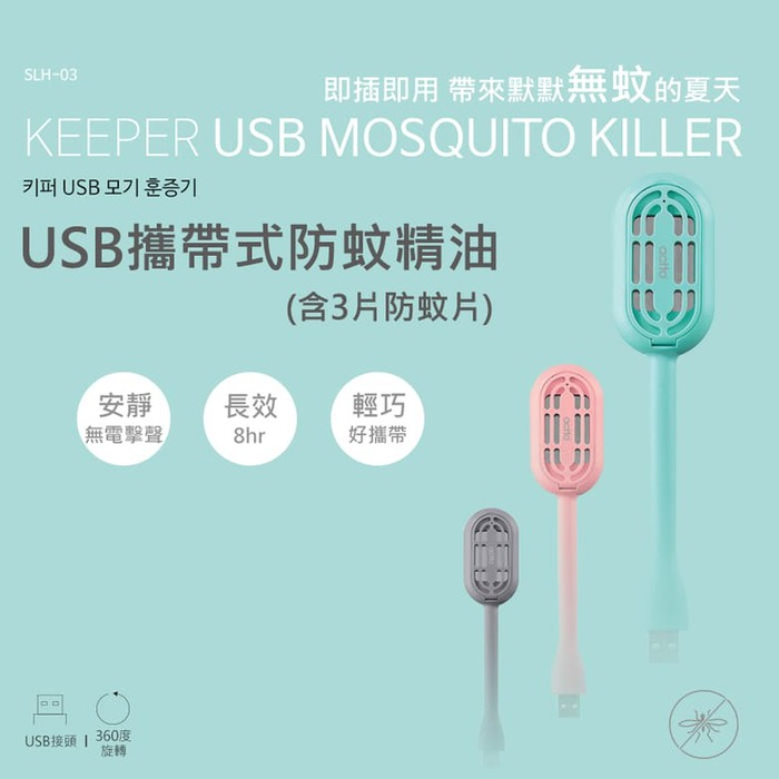 actto USB攜帶式驅蚊器(含3片防蚊片)
