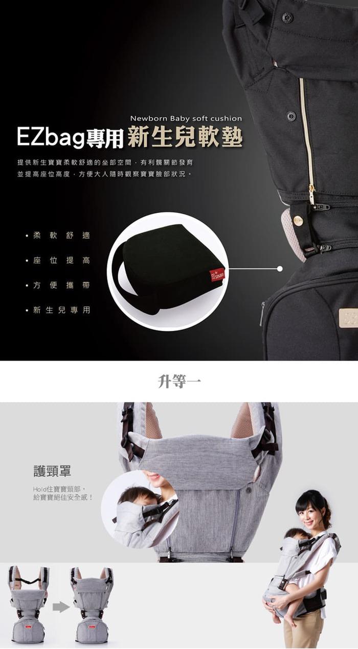 SINBII|EZbag 2.0plus 全階段嬰兒背帶
