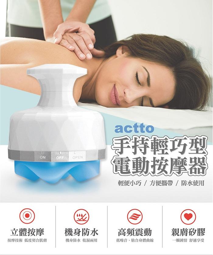 actto|輕巧型電動按摩器