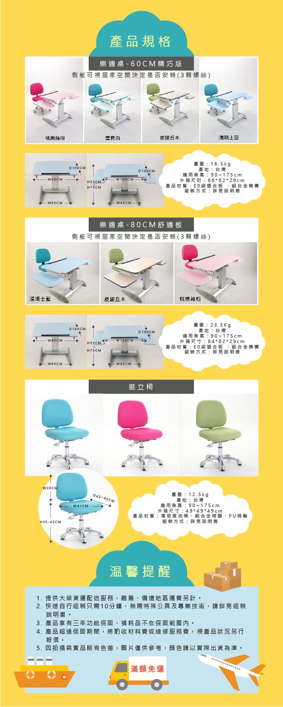 MyTolek童樂可|樂適桌&挺立椅套組-80CM舒適版(桃樂絲粉)