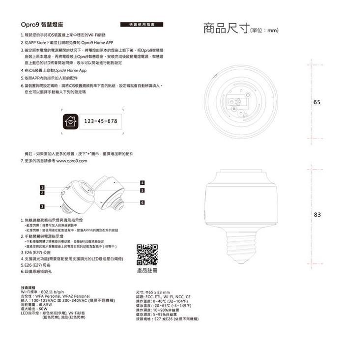 Opro9 | 智慧燈座 - 支援Apple HomeKit/ Siri語音控制