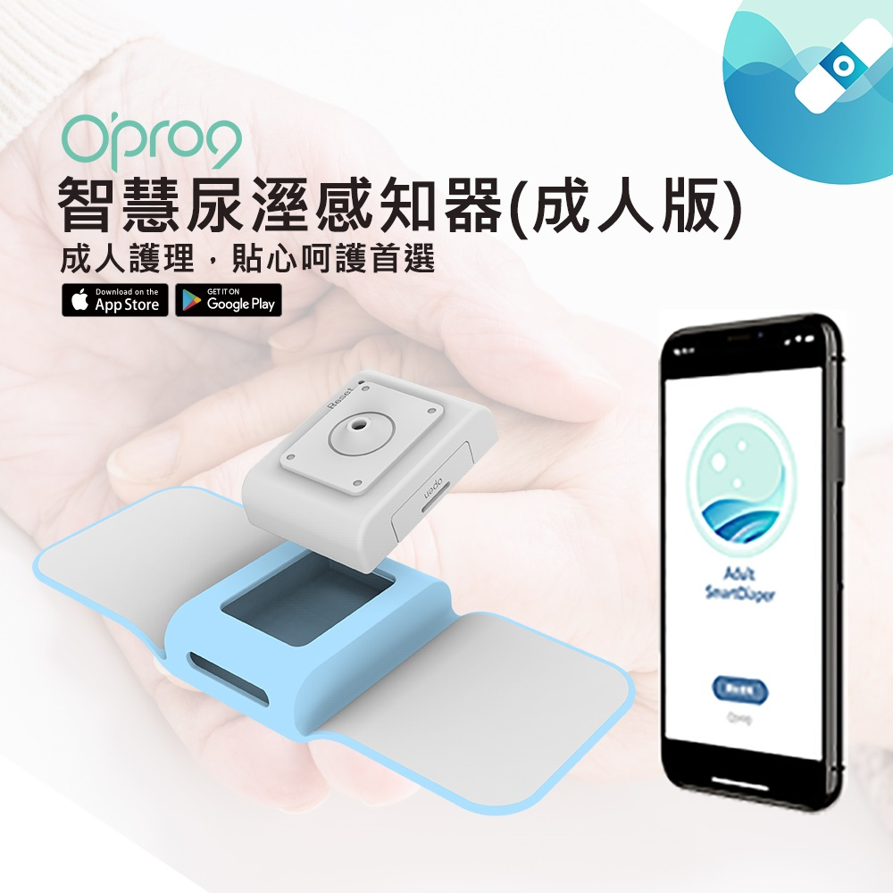 Opro9|成人智慧尿溼感知器