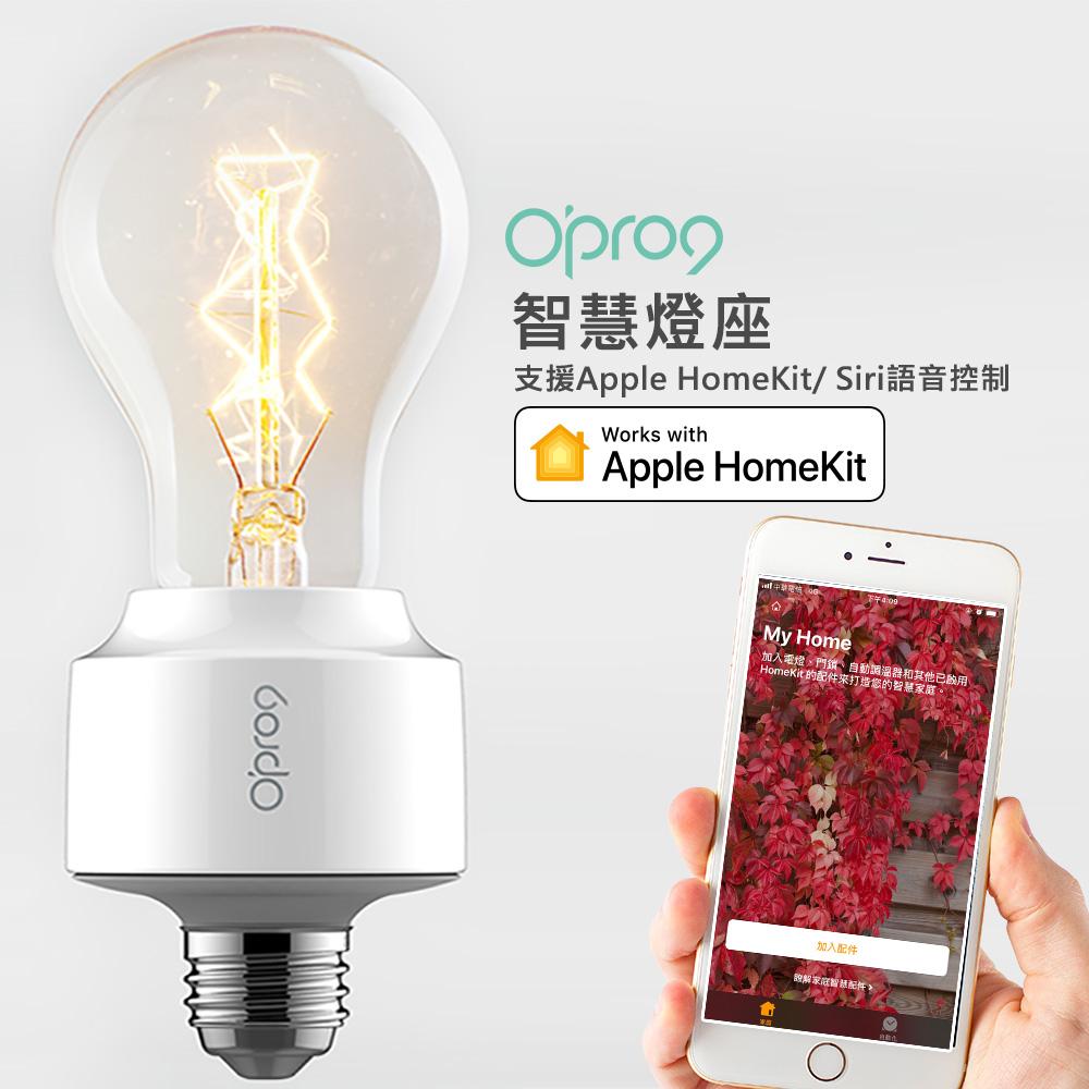 Opro9 | Apple HomeKiet 智慧燈座