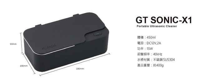GT SONIC|可攜式超聲波清洗機X1