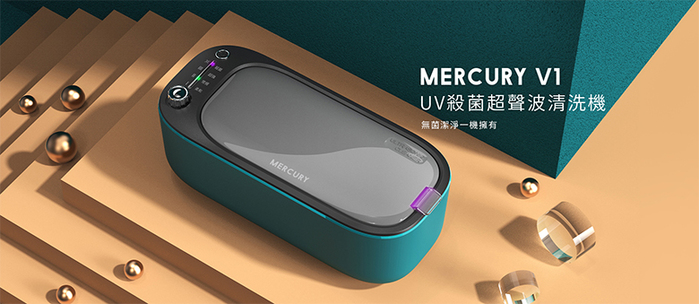 Mercury V1|日本 UV殺菌超聲波清洗機 -珍珠白