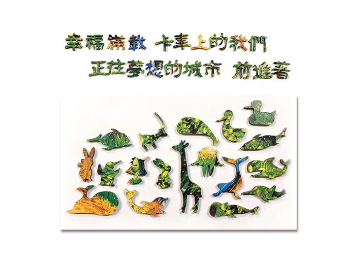 雷諾瓦拼圖文化坊|幸福滿載/星空/幾米/木質拼圖/300片
