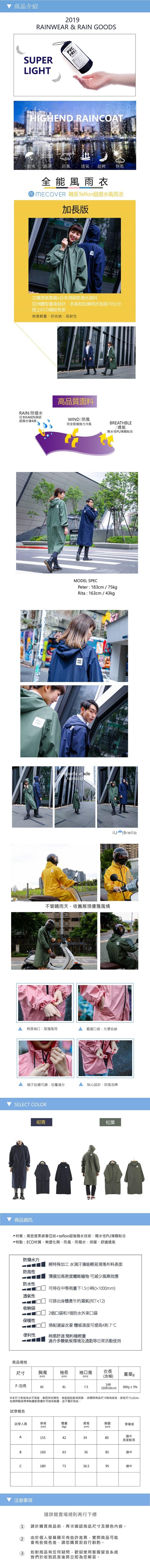 iumbrella|MECOVER 全能保暖風雨衣-加長版( 紺青 )