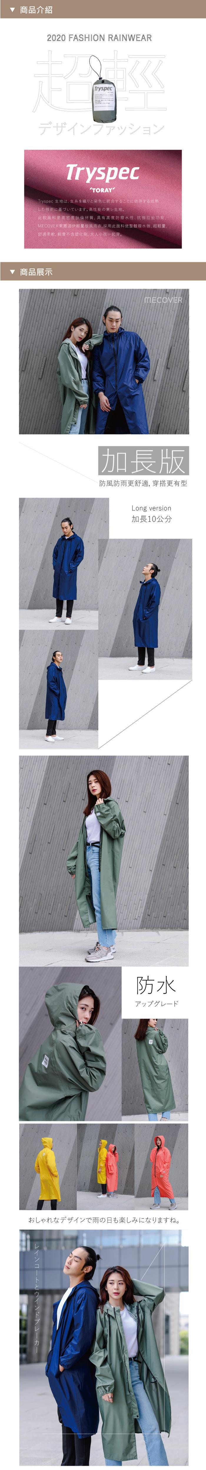 (複製)MECOVER|東麗酒伊織染超輕風雨衣-紺青