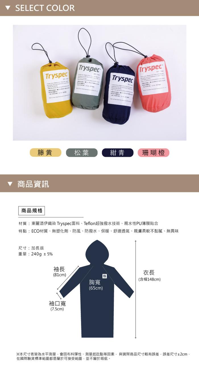 (複製)MECOVER|東麗酒伊織染超輕風雨衣-籐黄
