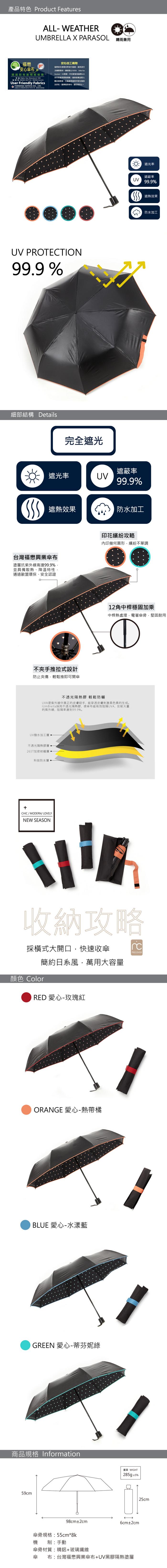 MECOVER【完美防曬】零透光黑膠加大手開傘-愛心熱帶橙