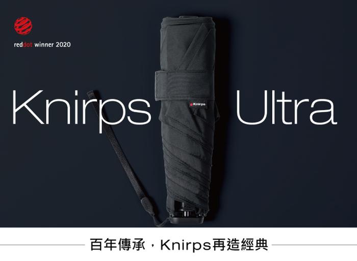 Knirps德國紅點傘 Knirps. Ultra隨身傘(6色任選)