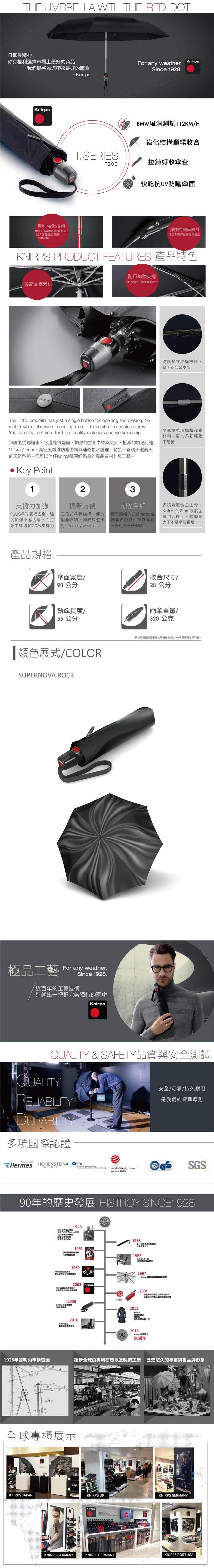 (複製)Knirps德國紅點傘|T.200 自動開收傘- Supernova Jade