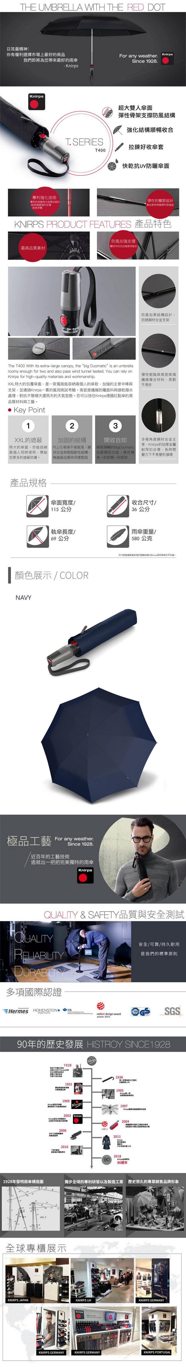(複製)Knirps德國紅點傘|T.400 特大自動開收傘-Black