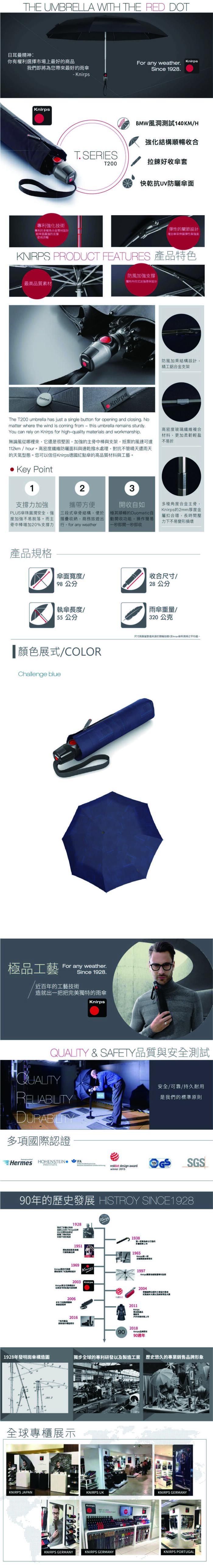 (複製)Knirps德國紅點傘|T.200 自動開收傘- Supernova Rock