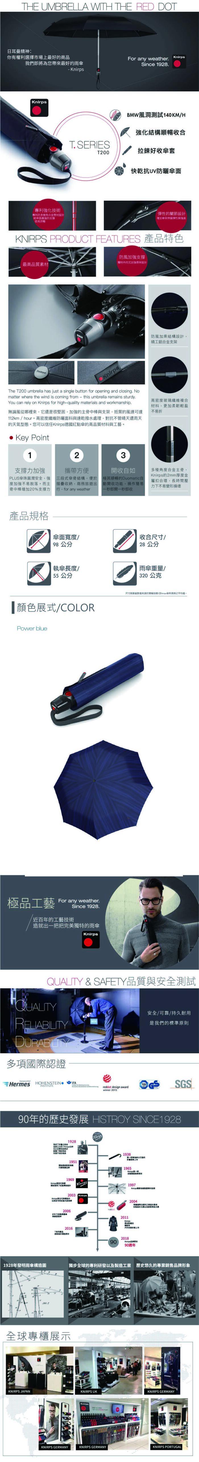 Knirps德國紅點傘 T.200 自動開收傘- Power blue