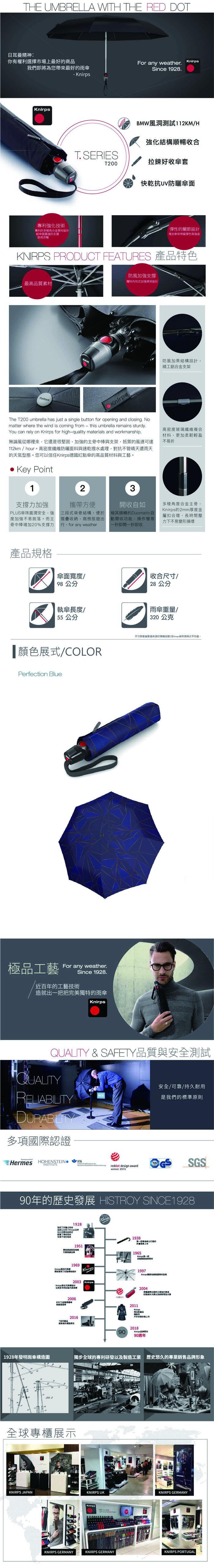 (複製)Knirps德國紅點傘|T.200 自動開收傘- Difference aqua